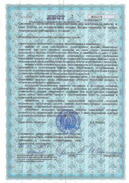 Лицензия на перевозки, стр. 2