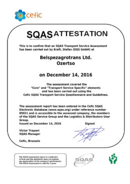 SQAS Attestation